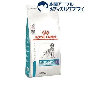 ロイヤルカナン 食事療法食 犬用 セレクトプロテイン(ダック&タピオカ) D&T(3kg)【ロイヤルカナン(ROYAL CANIN)】