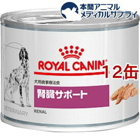 ロイヤルカナン 犬用 腎臓サポート ウェット 缶(200g*12缶セット)【ロイヤルカナン(ROYAL CANIN)】