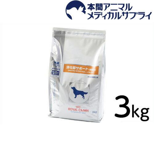 【300円OFFクーポン配布中!】ロイヤルカナン 犬用 消化器サポート(低脂肪) ドライ3kg