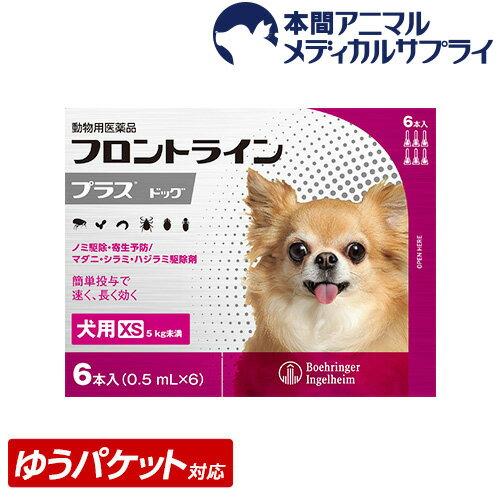 【メール便送料無料】犬用 フロントラインプラス XS (5kg未満用) 1箱 6本入 6ピペット【動物用医薬品】【d_frnt】