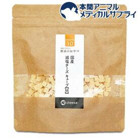 酵素のおやつ 減塩チーズキューブM(150g)