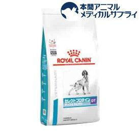 ロイヤルカナン 食事療法食 犬用 セレクトプロテイン(ダック&タピオカ) D&T(8kg)【ロイヤルカナン(ROYAL CANIN)】