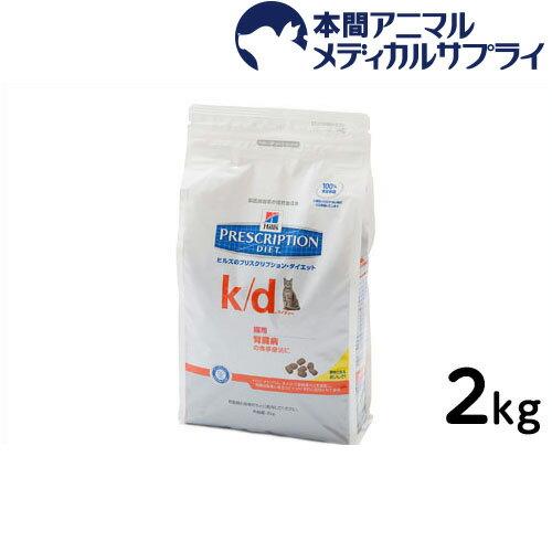 【アウトレット】ヒルズ プリスクリプション・ダイエット 猫用 k/d ドライ2kg【消費期限:2018/01/31以降のもの】