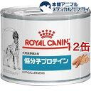 ロイヤルカナン 食事療法食 犬用 低分子プロテイン缶(200g*12コセット)【ロイヤルカナン療法食】