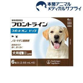 【動物用医薬品】フロントラインスポットオン 犬用 L 20〜40kg未満(6本入)【d_fr】【フロントライン】