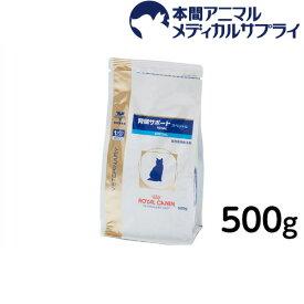ロイヤルカナン 食事療法食 猫用 腎臓サポートスペシャル 500g