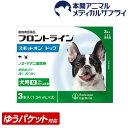 【メール便送料無料】犬用 フロントラインスポット オン ドッグ M (10kg〜20kg)3ピペット【動物用医薬品】【d_frnt】