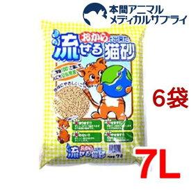 おからで出来た流せる猫砂(7L*6コセット)【cat_toilet】【オリジナル 猫砂】
