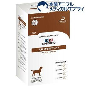スペシフィック 食事療法食 犬用 消化器アシスト CIW(300g*5個)【スペシフィック】