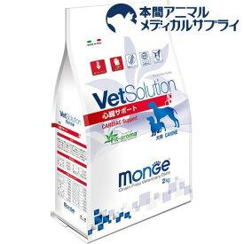 VetSolution 食事療法食 犬用 心臓サポート(2kg)【monge】[ドッグフード]