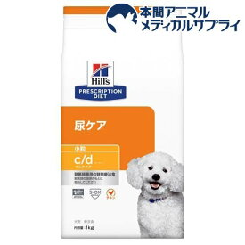 ヒルズ プリスクリプション・ダイエット 犬用 c/dマルチケア 小粒(1kg)【ヒルズ プリスクリプション・ダイエット】