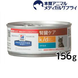 ヒルズ 猫用 k/d缶 ツナ入り 腎臓ケア156g【食事療法食】