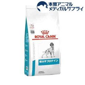 ロイヤルカナン 食事療法食 犬用 低分子プロテイン(8kg)【ロイヤルカナン療法食】