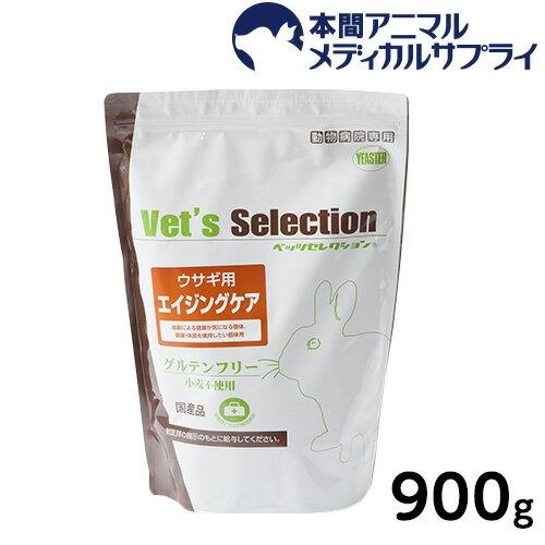 【最大350円OFFクーポン!】べッツセレクション ウサギ用エイジングケア 900g(225g×4)