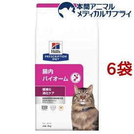 ヒルズ プリスクリプション・ダイエット キャットフード 腸内バイオーム 猫用(2kg*6袋セット)【ヒルズ プリスクリプション・ダイエット】