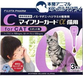 【動物用医薬品】マイフリーガードα 猫用(3本入)【2003_ss_item】【フジタ製薬】