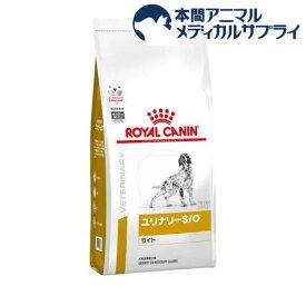 ロイヤルカナン 食事療法食 犬用 ユリナリー S/O ライト(1kg)【ロイヤルカナン療法食】