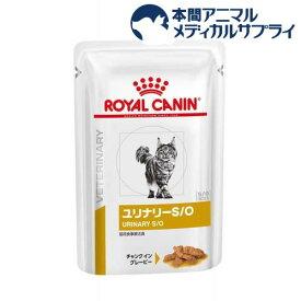 ロイヤルカナン 食事療法食 猫用 ユリナリー S/O パウチ(85g)【ロイヤルカナン療法食】