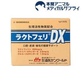 森乳サンワールド ラクトフェリDX(1g*50包)【森乳サンワールド】