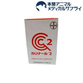 カリナール2 犬猫用健康補助食品(50g)