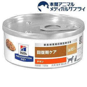 ヒルズ プリスクリプション・ダイエット 犬猫用 a/d 缶詰(156g)【ヒルズ プリスクリプション・ダイエット】