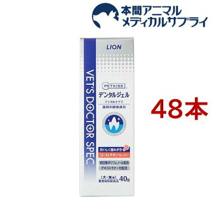 LION PETKISS ベッツドクタースペック デンタルジェルローストチキンフレーバー(40g*48本セット)【ライオン商事】