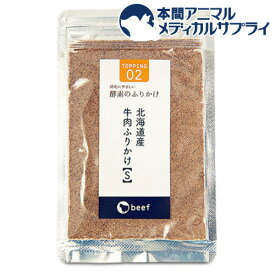 酵素のふりかけ 北海道産 牛肉S(20g)【id_sna_2105】