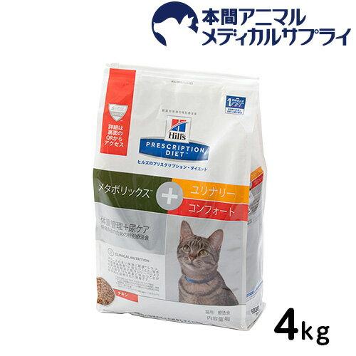 ヒルズ 猫用 メタボリックス+ユリナリー コンフォート 4kg