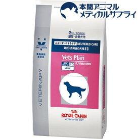 ロイヤルカナン 犬用 ベッツプラン ニュータードケア(8kg)【2shwwpc】【ロイヤルカナン療法食】