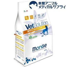 VetSolution 食事療法食 猫用 尿中ストルバイトサポート(1.5kg)【monge】[キャットフード]