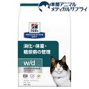 ヒルズ プリスクリプション・ダイエット 猫用 w/d 消化・体重の管理 チキン ドライ(4kg)【ヒルズ プリスクリプション…