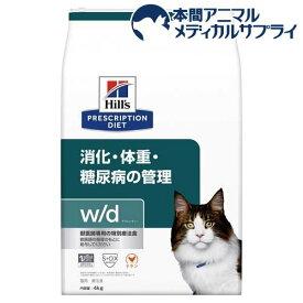 ヒルズ プリスクリプション・ダイエット 猫用 w/d 消化・体重の管理 チキン ドライ(4kg)【ヒルズ プリスクリプション・ダイエット】