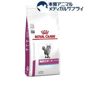 ロイヤルカナン 猫用 腎臓サポート スペシャル ドライ(2kg)【ロイヤルカナン(ROYAL CANIN)】