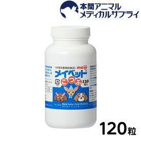 明治製菓 犬用 メイベット こつぶ (120粒) 【健康補助食品】
