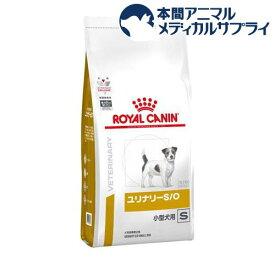 ロイヤルカナン 食事療法食 犬用 ユリナリー S/O 小型犬用 S(1kg)【ロイヤルカナン療法食】