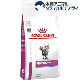 ロイヤルカナン 猫用 腎臓サポート スペシャル ドライ(500g)【2shwwpc】【ロイヤルカナン(ROYAL CANIN)】