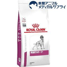 ロイヤルカナン 犬用 腎臓サポート ドライ(8kg)【ロイヤルカナン(ROYAL CANIN)】