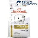 ロイヤルカナン 犬用 ユリナリーS/O 小型犬用S(3kg)【ロイヤルカナン(ROYAL CANIN)】