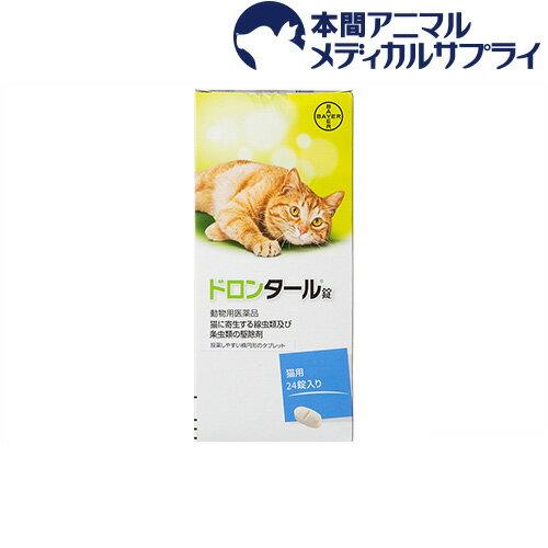 【最大350円OFFクーポン!】バイエル薬品 猫用 ドロンタール 錠 1箱(24錠) 【動物用医薬品】