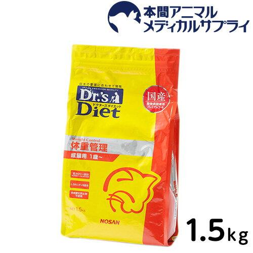 ドクターズダイエット 猫用 体重管理 ドライ 1.5kg 【プレミアムフード】