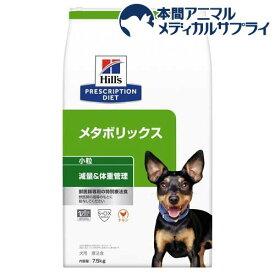 ヒルズ プリスクリプション・ダイエット ドッグフード メタボリックス 小粒 犬用(7.5kg)【ヒルズ プリスクリプション・ダイエット】