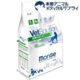 VetSolution 食事療法食 猫用 肥満サポート(1.5kg)【monge】[キャットフード]