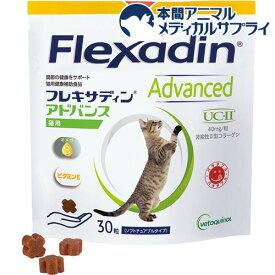 フレキサディンアドバンス 猫用(30粒)