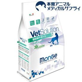 VetSolution 食事療法食 猫用 糖尿病サポート(1.5kg)【monge】[キャットフード]