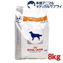 ロイヤルカナン 犬用 心臓サポート2 ドライ(8kg)【ロイヤルカナン(ROYAL CANIN)】