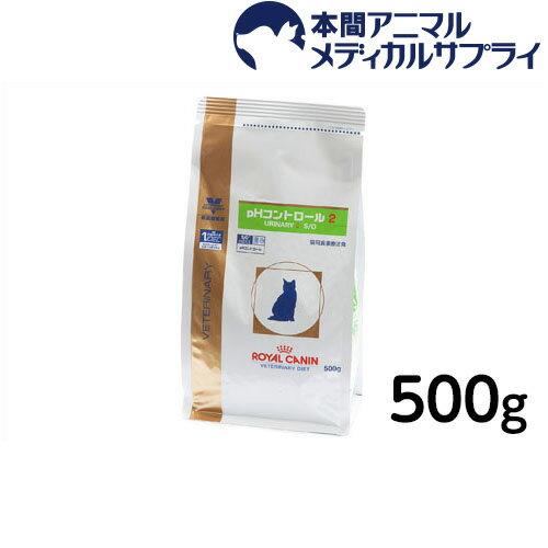 【アウトレット】ロイヤルカナン 猫用 pHコントロール 2 ドライ500g【消費期限:2018/01/20以降のもの】