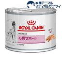 ロイヤルカナン 犬用 心臓サポート2 ウェット 缶(200g)【ロイヤルカナン(ROYAL CANIN)】