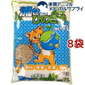 猫砂 天然素材 流せるひのき砂(7L*8個セット)【cat_toilet】【オリジナル 猫砂】