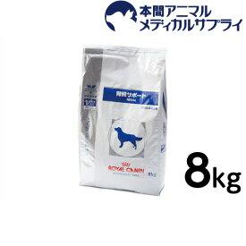 ロイヤルカナン 食事療法食 犬用 腎臓サポート ドライ 8kg【d_rc】