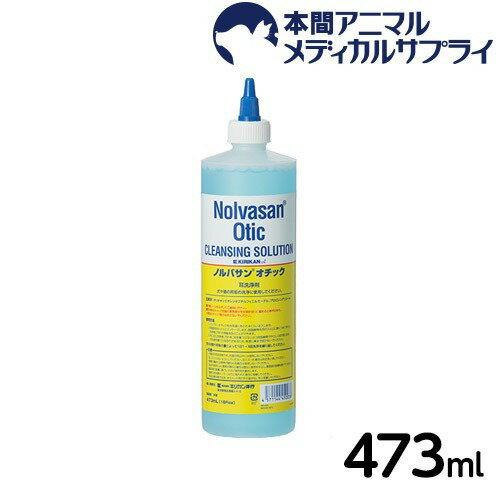 キリカン洋行 犬猫用 ノルバサン オチック (耳洗浄剤) 473ml